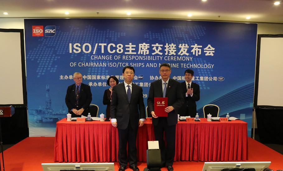 中国专家正式就任国际标准化组织船舶与海洋技术委员会(ISO/TC8)主席